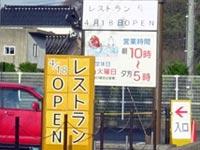 レストラン 彩りirodori