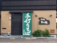 【出雲】出雲市役所近くにあった『そば処・喜多縁』さんが平田「木綿街道」近くに2020年9月末ごろ移転オープン予定