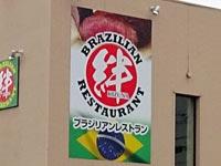 ブラジリアンレストラン 絆
