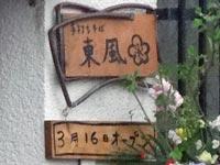 手打ちそば 東風(こち)