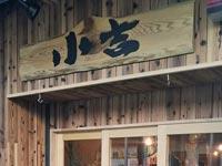 【松江】新大橋通り沿いに先日オープンされた新感覚の立ち呑み・座り呑みを味わえる居酒屋『立呑座呑酒場 小吉(こきち)』
