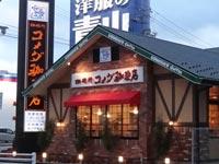 コメダ珈琲店 浜田店