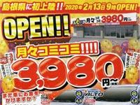 【松江】カーベルのサブスク新ブランド「コレCARラ」1号店が全国に先駆けて松江市内にオープン『コレCARラ東出雲店』