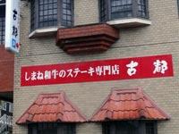 しまね和牛のステーキ専門店 古都