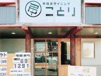 【松江】現在テイクアウト営業中!上乃木4丁目にオープン予定の焼き鳥屋さん『串焼きダイニング ことり』