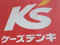 ケーズデンキ 日吉津店(仮称)