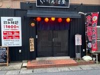 【松江】東本町にあった「くいしんぼ屋」さんが天ぷらと鶏の唐揚げ食べ放題コースが人気の『天ぷら 酒場 くいしんぼ屋』として伊勢宮に移転オープン