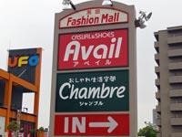 出雲ファッションモール店