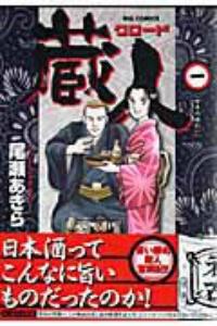 尾瀬あきら「蔵人-クロード-」