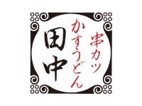 串カツ田中 松江駅前店