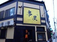 【松江】東本町に串焼・串揚のお店が2020年11月6日オープン『串屋』