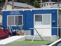 【松江】『Lago SENTO(ラーゴ セントウ)宍道湖北』湖北線沿いに「やぎ牧場」のジェラート専門店がオープン