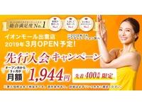 ホットヨガスタジオ LAVA イオンモール出雲店