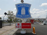 ローソン 日野川東インター店