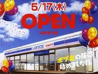 ローソン 東出雲ホープフルタウン店(ローソン・ポプラ)