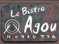 Le Bistro Agou(ル・ビストロ・アゴウ)