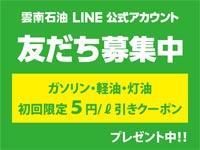 【雲南石油】友だち登録でガソリン5円/L引クーポン進呈中!LINE公式アカウント始めてます