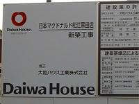 マクドナルド 松江黒田店