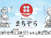 【米子】JU米子タカシマヤ5Fに『和のごはん まちぞら』が本日2020年9月26日オープン予定