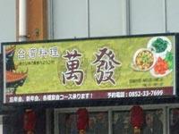 台湾料理 萬發