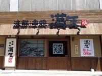 海鮮・串焼き 満天