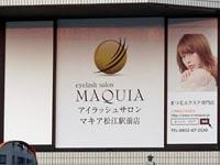 MAQUIA(マキア)松江駅前店