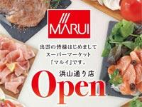 【出雲】『マルイ浜山通り店』のオープン日が確定!2019年12月18日オープン予定
