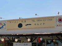 ラーメン石見まるいち 浜田店
