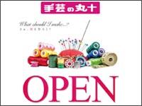 【松江店】移転オープンのお知らせ | 手芸用品や手芸キット、生地、各種手芸材料の通販|手芸の丸十