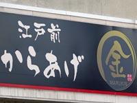 江戸前からあげ まる金 松江田和山店