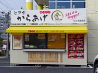 江戸前からあげ まる金 松江学園通店