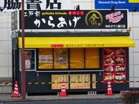 江戸前からあげ まる金 ゆめタウン斐川店