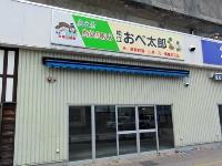 江戸前からあげ専門店 まる金 松江朝日町店
