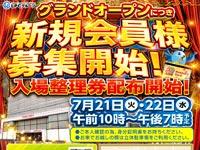 【松江】東本町「ジョイハウス ビッグ」跡地にパチンコ・パチスロ低貸専門店『遊べる丸三東本町店』がまもなくグランドオープン予定