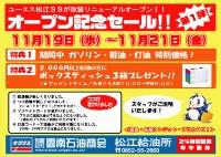 松江SSリニューアルオープンセール