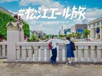 【松江】「みんなに伝えたい松江の魅力!」をテーマにインスタの動画作品募集中!『松江エール旅 動画コンテスト』