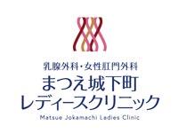 【松江】『まつえ城下町レディースクリニック』北殿町にて新たな「乳腺外科・女性肛門外科」クリニックが2021年6月1日診療開始予定