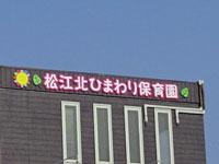 松江北ひまわり保育園