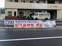松江島根線 西川津工区 本日供用開始