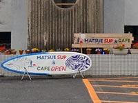 【松江】しんじ湖ボウルとなりにSUP(サップ)の体験スクール・レンタルショップ&カフェがオープン『MATSUE SUP&CAFE(松江サップ&カフェ)』
