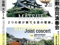 松江×倉敷 合同演奏会(第22回定期演奏会)