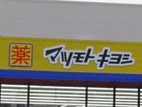 マツモトキヨシ 米子久米店