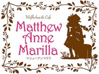 MatthewAnneMarilla(マシュ-アンマリラ)