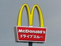 【出雲】渡橋中央交差点カドにマクドナルド新店舗が2020年6月30日オープン予定『マクドナルド 出雲渡橋店』