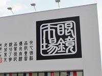 眼鏡市場 シャミネ松江店