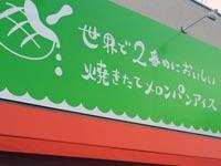 世界で2番めにおいしい焼きたてメロンパンアイス イオンモール出雲店