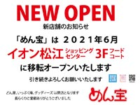 【松江】キャスパルの『めん宝 松江』がイオン松江フードコートに2021年6月ごろ移転オープン予定!
