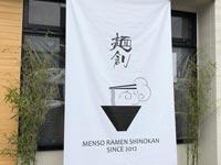 麺創 ラーメン篠寛