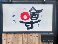 【米子】車尾の「三六九」さん跡地に牛骨ラーメン店『麺屋 噂(MENYA UWASA)』が2020年4月15日オープン