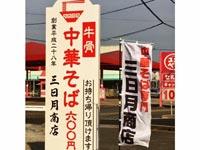 【米子】安来市広瀬町にて営業されていたラーメン店『三日月商店』さんが米子市宗像の国道181号沿いへ移転リニューアルオープン予定